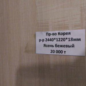 Акриловая панель МДФ,Цвет: Ясень бежевый